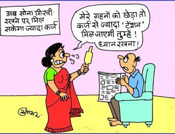 ब्रहस्पतिवार 13 अगस्त 2020, सोशल मीडिया पर चर्चित कार्टून्स देखिए