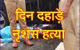 नागपुर में दिनदहाडे नृशंस हत्या . . .