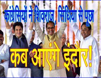 कांग्रेसियों ने शिवराज, सिंधिया से पूछा – कब आएंगे इंदौर!