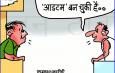 शनिवार 24 अक्टूबर 2020, सोशल मीडिया पर चर्चित कार्टून्स देखिए