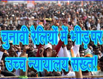 चुनावी रैलियों में भीड़ पर उच्च न्यायालय सख्त!