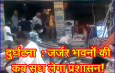 दुर्घटना : जर्जर भवनों की कब सुध लेगा प्रशासन!