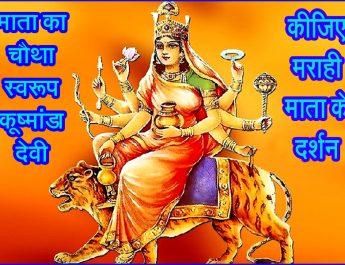 माता का चौथ स्वरूप कूष्मांडा देवी : कीजिए मराही माता के दर्शन