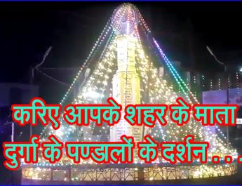 करिए आपके शहर के माता दुर्गा के पण्डालों के दर्शन . . .