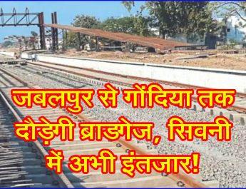 जबलपुर से गोंदिया तक दौड़ेगी ब्राडगेज, सिवनी में अभी इंतजार!