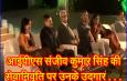 IPS अफसर संजीव कुमार सिंह की बिदाई में उनका यादगार भाषण!