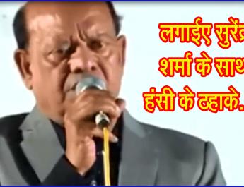 लगाईए सुरेंद्र शर्मा के साथ हंसी के ठहाके. . .