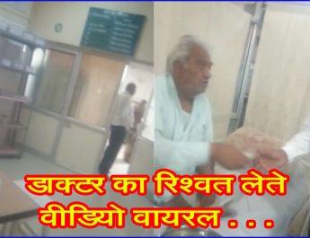 सरकारी अस्प्ताल में डाक्टर मांग रहा मरीज से पैसे!