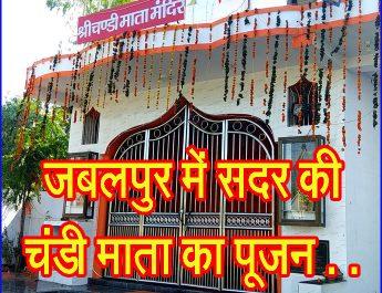 जबलपुर में सदर की चंडी माता का पूजन . . .