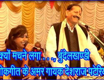 क्यों मचने लगा . . ., बुंदेलखण्डी लोकगीत के अमर गायक देशराज पटेरिया