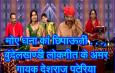 मोए धना कां छिपाऊतीं . . ., बुंदेलखण्डी लोकगीत के अमर गायक देशराज पटेरिया