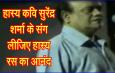 हास्य कवि सुरेंद्र शर्मा के संग लीजिए हास्य रस का आनंद