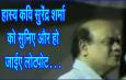 हास्य कवि सुरेंद्र शर्मा को सुनिए और हो जाईए लोटपोट . . .