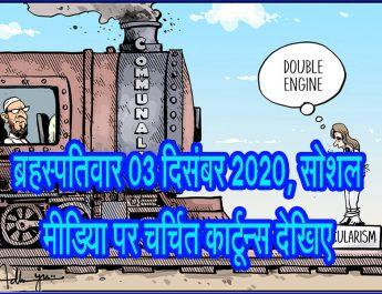 ब्रहस्पतिवार 03 दिसंबर 2020, सोशल मीडिया पर चर्चित कार्टून्स देखिए