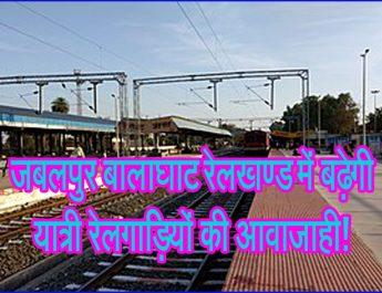 जबलपुर बालाघाट रेलखण्ड में बढ़ेगी यात्री रेलगाड़ियों की आवाजाही!