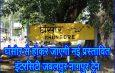 घंसौर से होकर जाएगी नई प्रस्तावित इंटरसिटी जबलपुर नागपुर ट्रेन