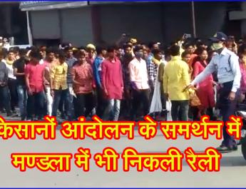 किसानों आंदोलन के समर्थन में मण्डला में भी निकली रैली