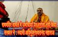 राममंदिर मामले में धर्माचार्यों पर भरोसा नहीं किया सरकार ने : स्वामी अविमुक्तेश्वरानंद महाराज