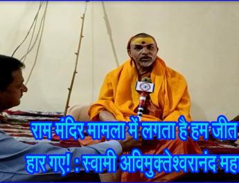 राम मंदिर मामला में लगता है हम जीत कर हार गए! : स्वामी अविमुक्तेश्वरानंद महाराज