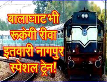 बालाघाट के लिए खुशखबरी, रीवा नागपुर स्पेशल ट्रेन का बन गया है हाल्ट