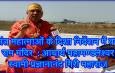 संत महात्माओं के दिशा निर्देशन में बने राम मंदिर : आचार्य महामण्डलेश्वर स्वामी प्रज्ञानानंद गिरी महाराज