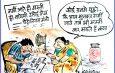बुधवार 03 मार्च 2021, सोशल मीडिया पर चर्चित कार्टून्स देखिए
