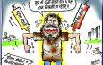 शुक्रवार 05 मार्च 2021, सोशल मीडिया पर चर्चित कार्टून्स देखिए