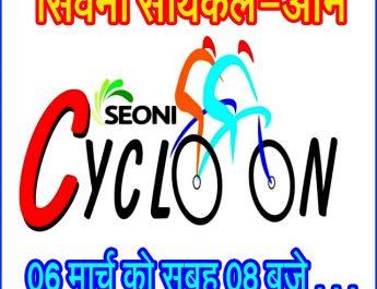 सिवनी सायकल-ऑन : 06 मार्च को सुबह 08 बजे . . .