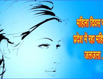 महिला दिवस पर हृदय प्रदेश में रहा महिलाओं का जलजला . . .