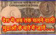 देश में अब तक चलने वाली मुद्राओं के बारे में जानें . . . 06