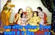 राम मंदिर परिसर में लग सकते हैं ये चित्र . . . 01