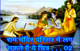 राम मंदिर परिसर में लग सकते हैं ये चित्र . . . 02
