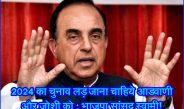 2024 का चुनाव लड़ जाना चाहिये आडवाणी और जोशी को : भाजपा सांसद स्वामी!