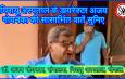 चिरायू अस्पताल के डायरेक्टर अजय गोयनका की सारगर्भित बातें सुनिए