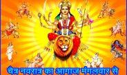 चैत्र नवरात्र का आगाज मंगलवार से