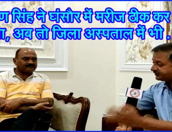 प्रवीण सिंह ने घंसौर में मरीज ठीक कर दिया था, अब तो जिला अस्पताल में भी . . .