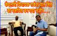 केवलारी विधायक राकेश पाल सिंह का मशविरा बन गया प्रदेश सरकार के लिए नज़ीर . . .