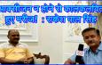 आक्सीजन न होने से कालकलवित हुए मरीज! : राकेश पाल सिंह (13 अप्रैल को दिया साक्षात्कार)