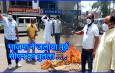 भाजपा ने जलाया पूर्व सीएम का पुतला . . .