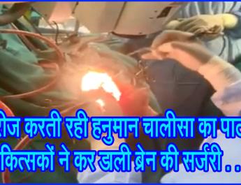 मरीज करती रही हनुमान चालीसा का पाठ, चिकित्सकों ने कर डाली ब्रेन की सर्जरी . . .