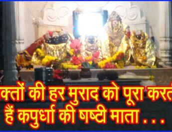 भक्तों की हर मुराद को पूरा करती हैं कपुर्धा की षष्टी माता . . .