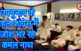 उपचुनाव के पहले कांग्रेस में जोश भर रहे कमल नाथ