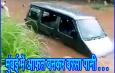 मुंबई में आफत बनकर बरसा पानी . . .