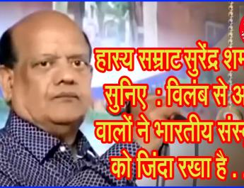 हास्य सम्राट सुरेंद्र शर्मा से सुनिए : विलंब से आने वालों ने भारतीय संस्कृति को जिंदा रखा है . . .