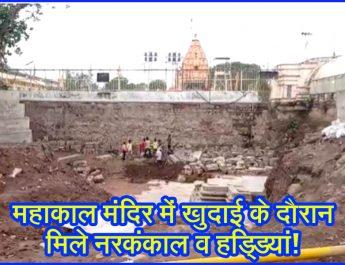महाकाल मंदिर में खुदाई के दौरान मिले नरकंकाल व हड्डियां!