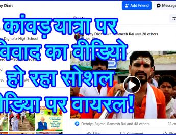 कांवड़ यात्रा पर विवाद का वीडियो हो रहा सोशल मीडिया पर वायरल!
