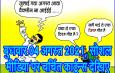 बुधवार 04 अगस्त 2021, सोशल मीडिया पर चर्चित कार्टून्स देखिए