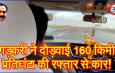 गड़करी ने दौड़वाई 160 किमी प्रतिघंटा की रफ्तार से कार!