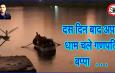 दस दिन बाद गणपति बप्पा चले अपने धाम . . .