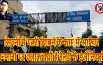सिवनी में पटरी बिछाने के काम में आखिर मनमानी पर उतारू क्यों हैं रेलवे के इंजीनियर्स!